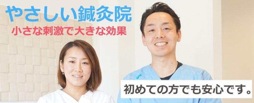 北海道札幌市東区の亮鍼灸院