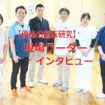 【便秘の臨床研究】現場リーダー品田慶太さんにインタビューしてきました!!の詳細へ